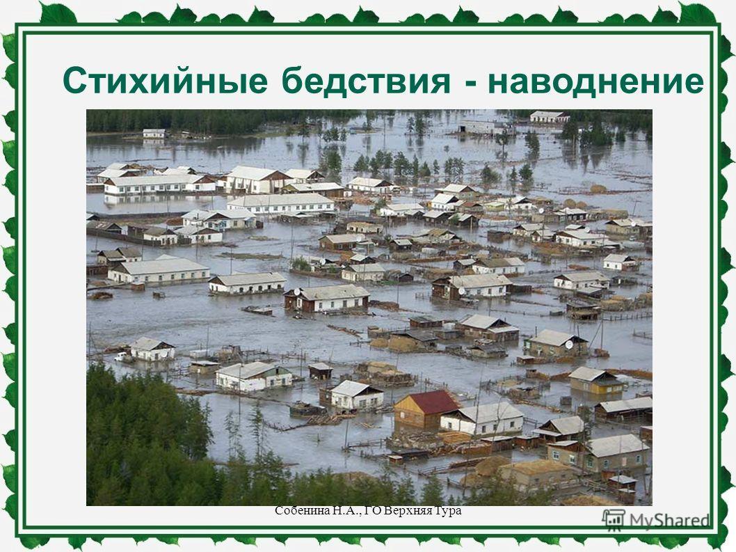 Стихийные бедствия - наводнение Собенина Н.А., ГО Верхняя Тура