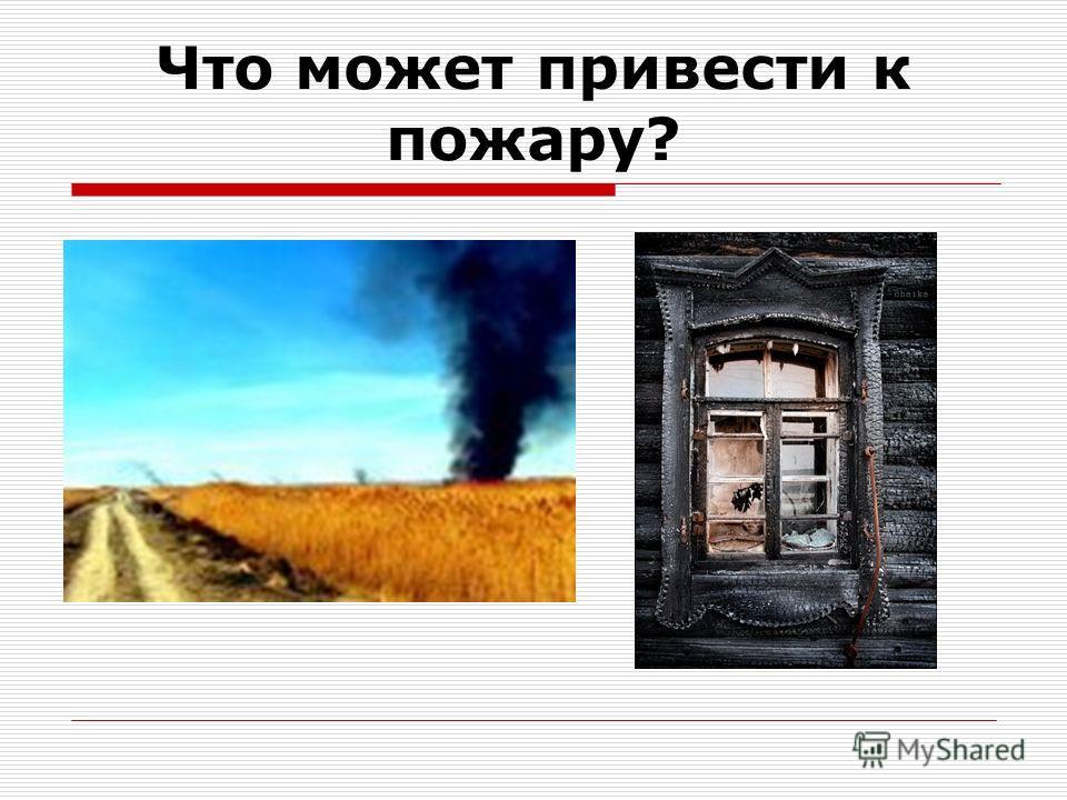 Что может привести к пожару?