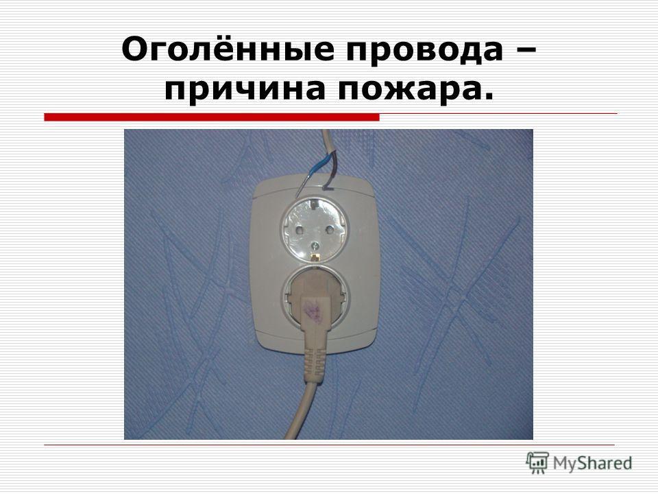 Оголённые провода – причина пожара.