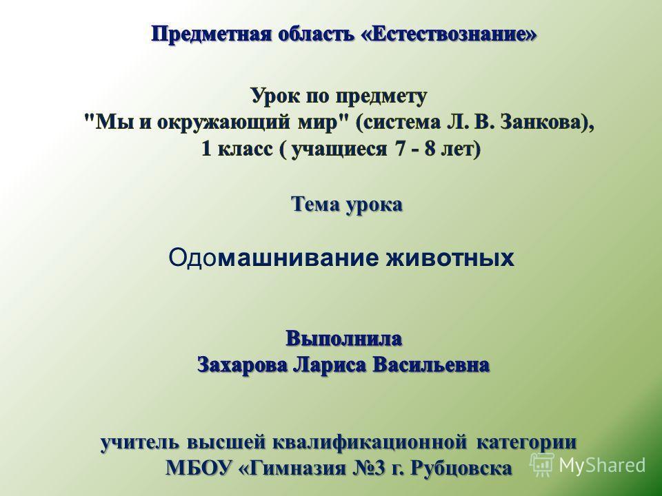 Тема урока учитель высшей квалификационной категории МБОУ «Гимназия 3 г. Рубцовска