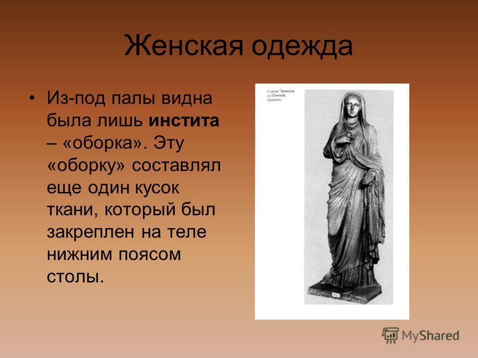 Женская одежда Из-под палы видна была лишь инстита – «оборка». Эту «оборку» составлял еще один кусок ткани, который был закреплен на теле нижним поясом столы.