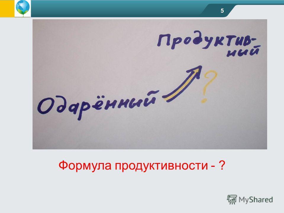 5 Формула продуктивности - ?