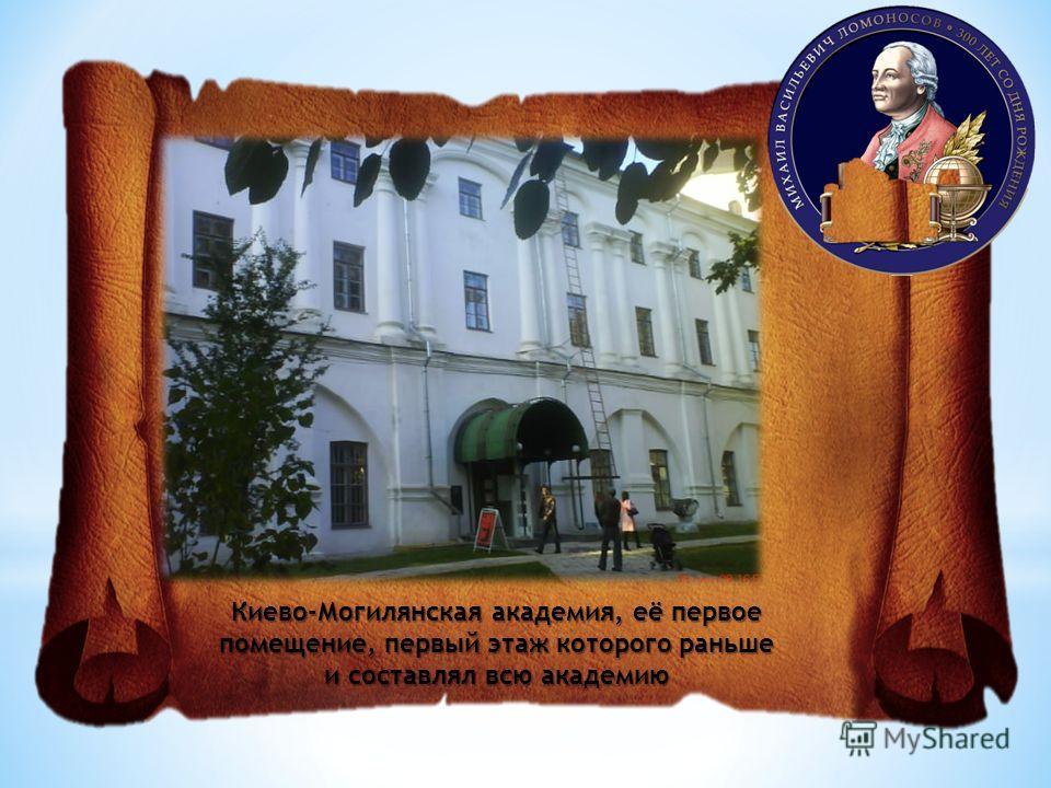 Киево-Могилянская академия, её первое помещение, первый этаж которого раньше и составлял всю академию
