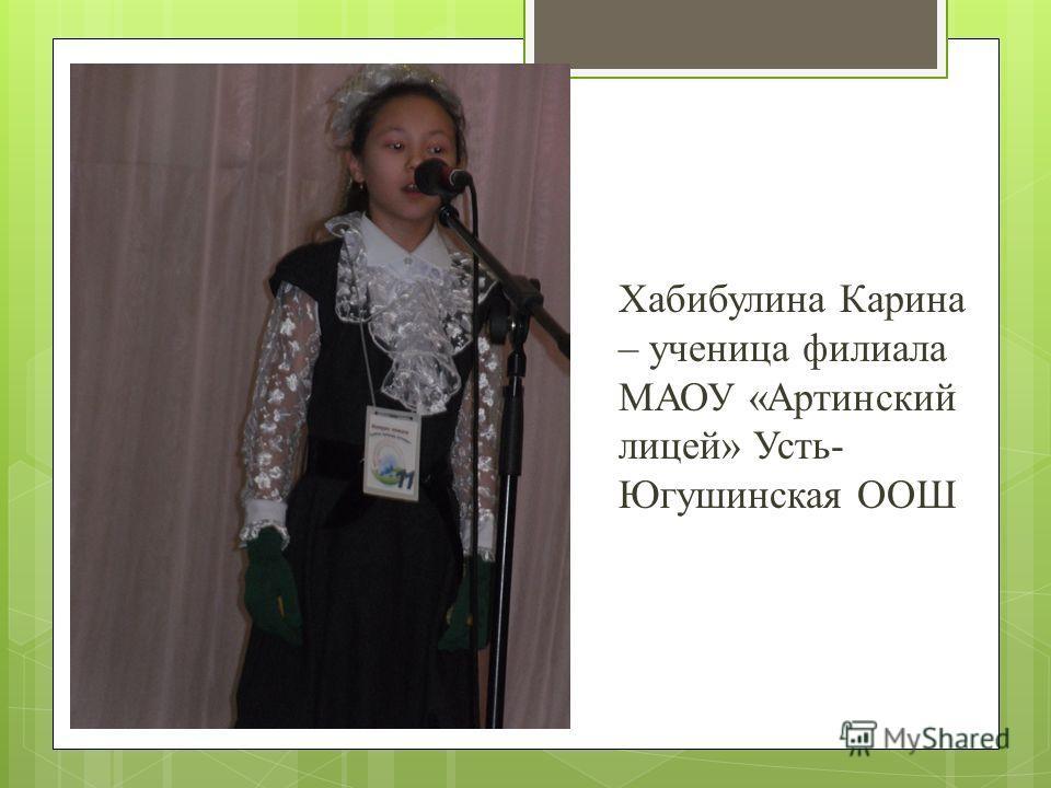 Хабибулина Карина – ученица филиала МАОУ «Артинский лицей» Усть- Югушинская ООШ
