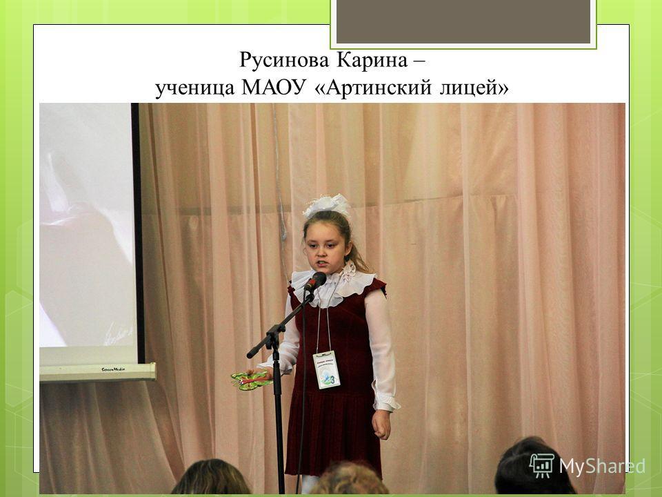 Русинова Карина – ученица МАОУ «Артинский лицей»