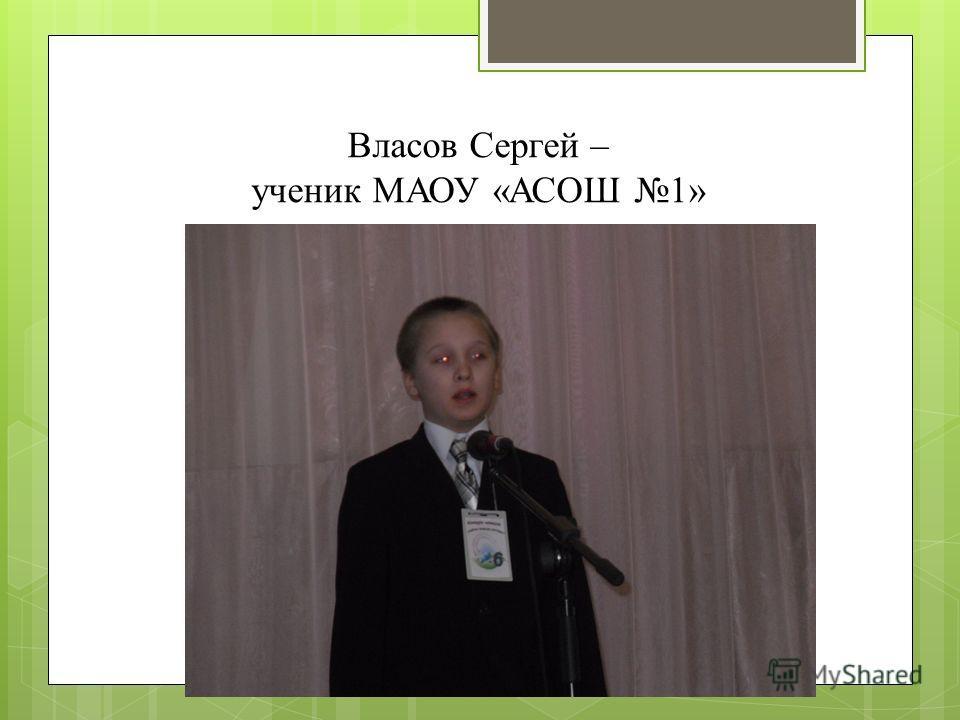 Власов Сергей – ученик МАОУ «АСОШ 1»