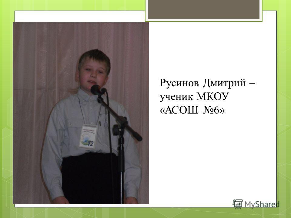 Русинов Дмитрий – ученик МКОУ «АСОШ 6»