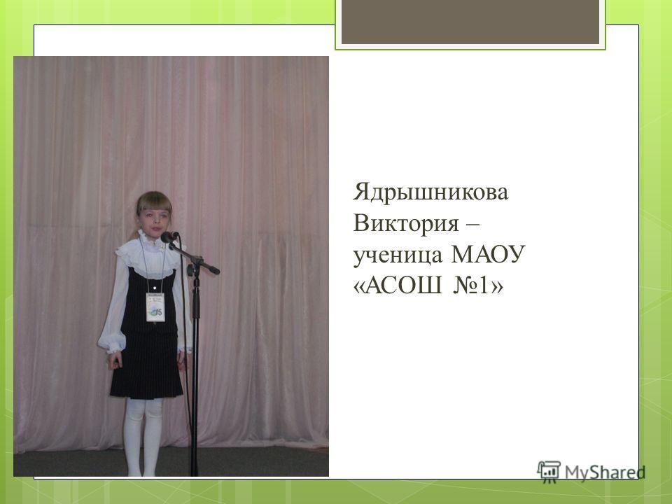 Ядрышникова Виктория – ученица МАОУ «АСОШ 1»