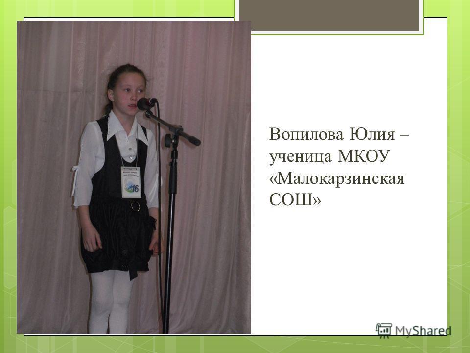 Вопилова Юлия – ученица МКОУ «Малокарзинская СОШ»