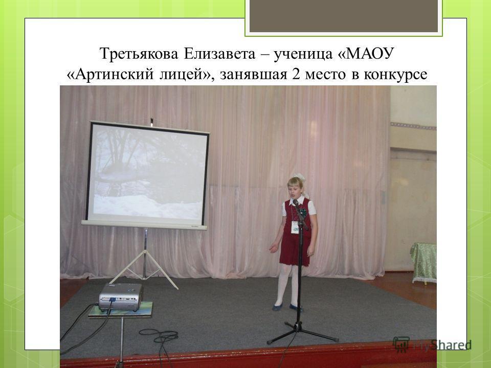 Третьякова Елизавета – ученица «МАОУ «Артинский лицей», занявшая 2 место в конкурсе