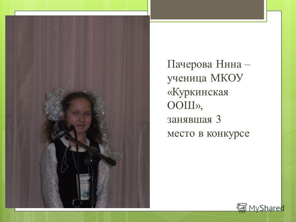 Пачерова Нина – ученица МКОУ «Куркинская ООШ», занявшая 3 место в конкурсе