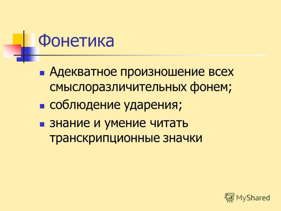 Фонетика Адекватное произношение всех смыслоразличительных фонем; соблюдение ударения; знание и умение читать транскрипционные значки