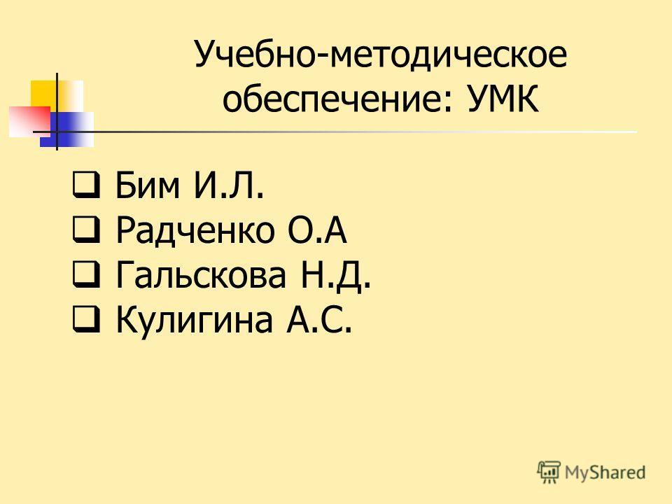 Бим И.Л. Радченко О.А Гальскова Н.Д. Кулигина А.С. Учебно-методическое обеспечение: УМК