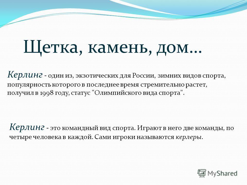 Щетка, камень, дом… Керлинг - один из, экзотических для России, зимних видов спорта, популярность которого в последнее время стремительно растет, получил в 1998 году, статус