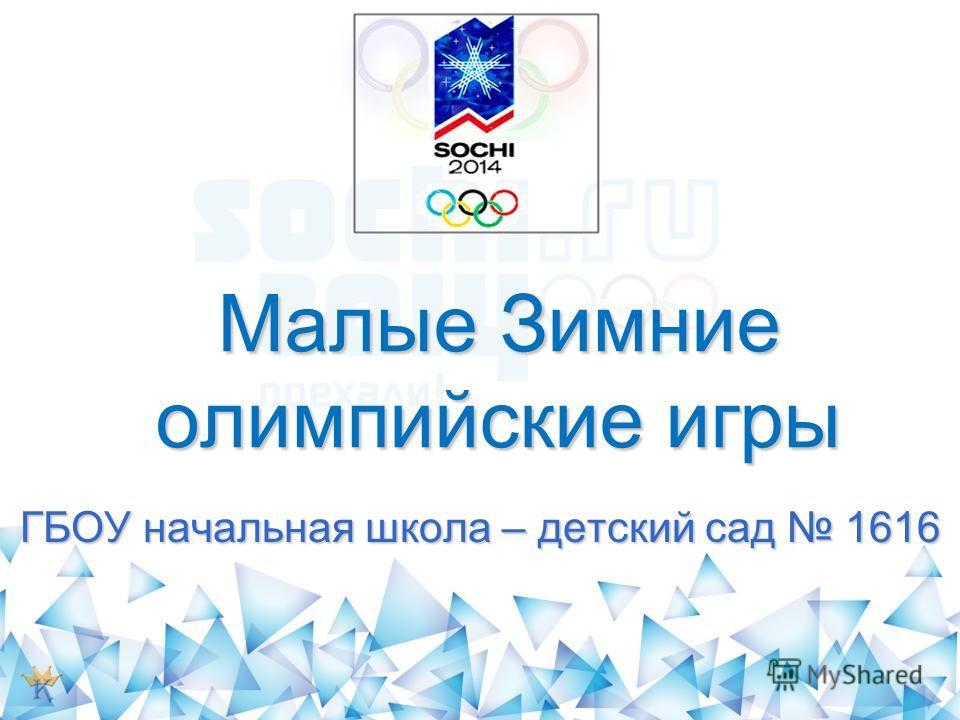 Малые Зимние олимпийские игры ГБОУ начальная школа – детский сад 1616