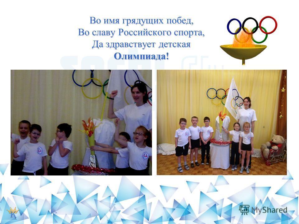 Во имя грядущих побед, Во славу Российского спорта, Да здравствует детская Олимпиада!