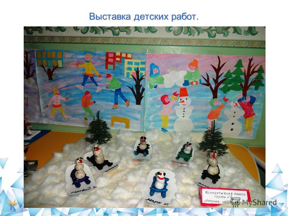 Выставка детских работ. Выставка детских работ.