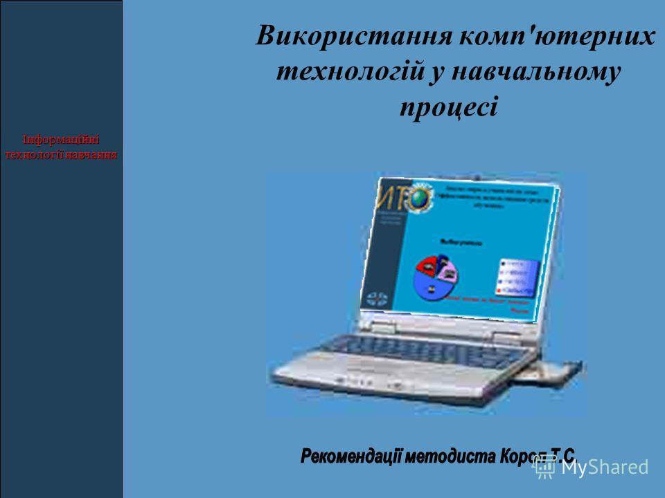 Використання комп'ютерних технологій у навчальному процесі Інформаційні технології навчання