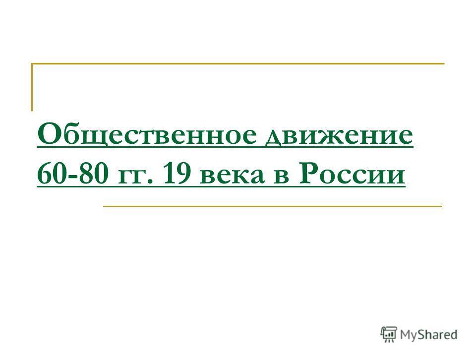 Общественное движение 60-80 гг. 19 века в России