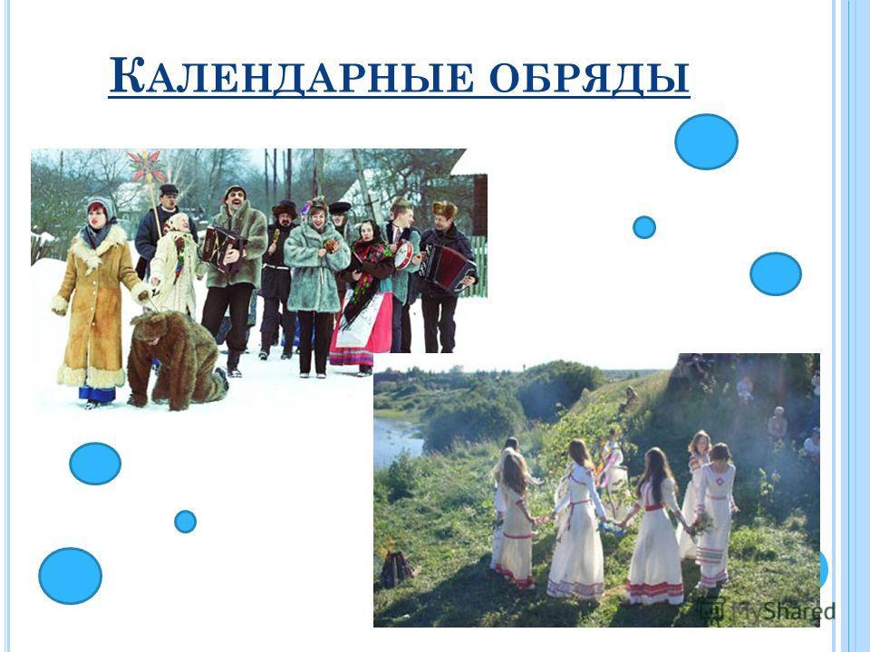 К АЛЕНДАРНЫЕ ОБРЯДЫ