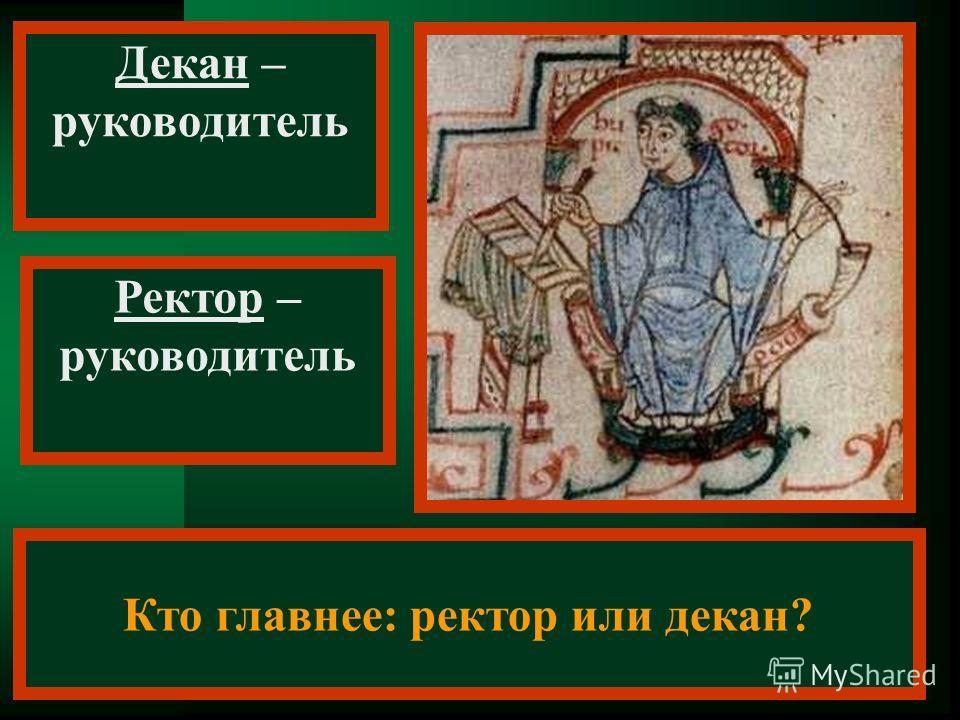 Декан – руководитель факультета Ректор – руководитель университета Кто главнее: ректор или декан?