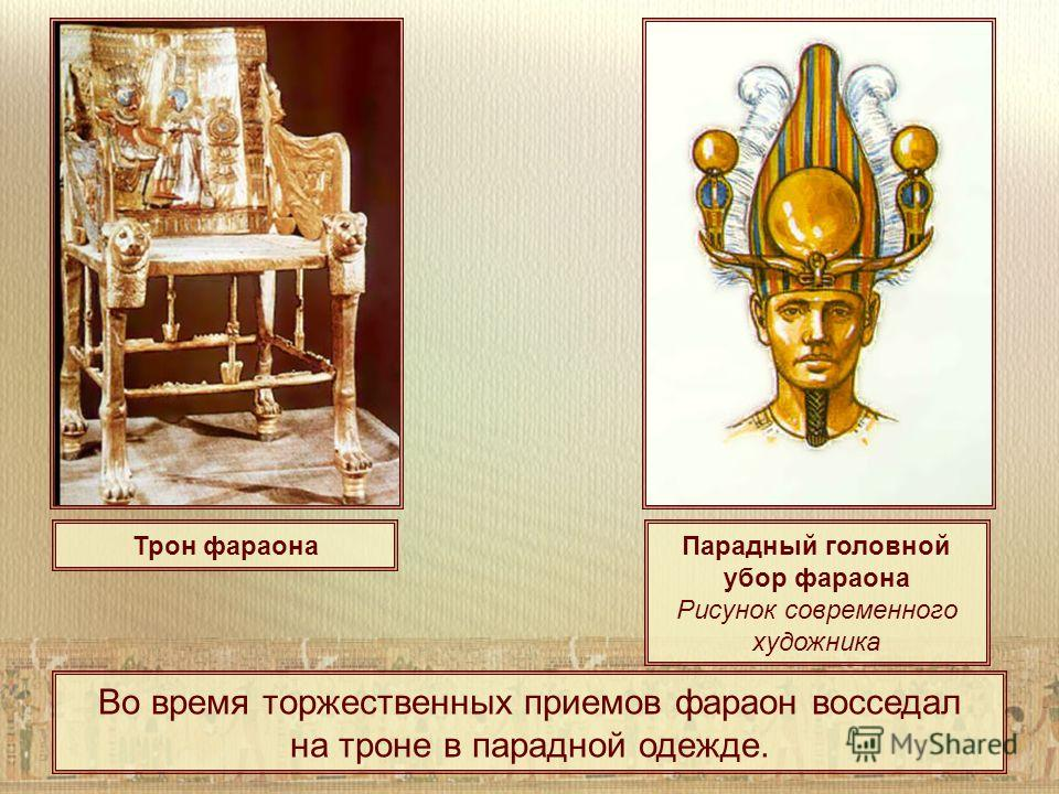 Трон фараона Парадный головной убор фараона Рисунок современного художника Во время торжественных приемов фараон восседал на троне в парадной одежде.