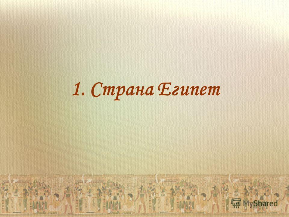 1. Страна Египет