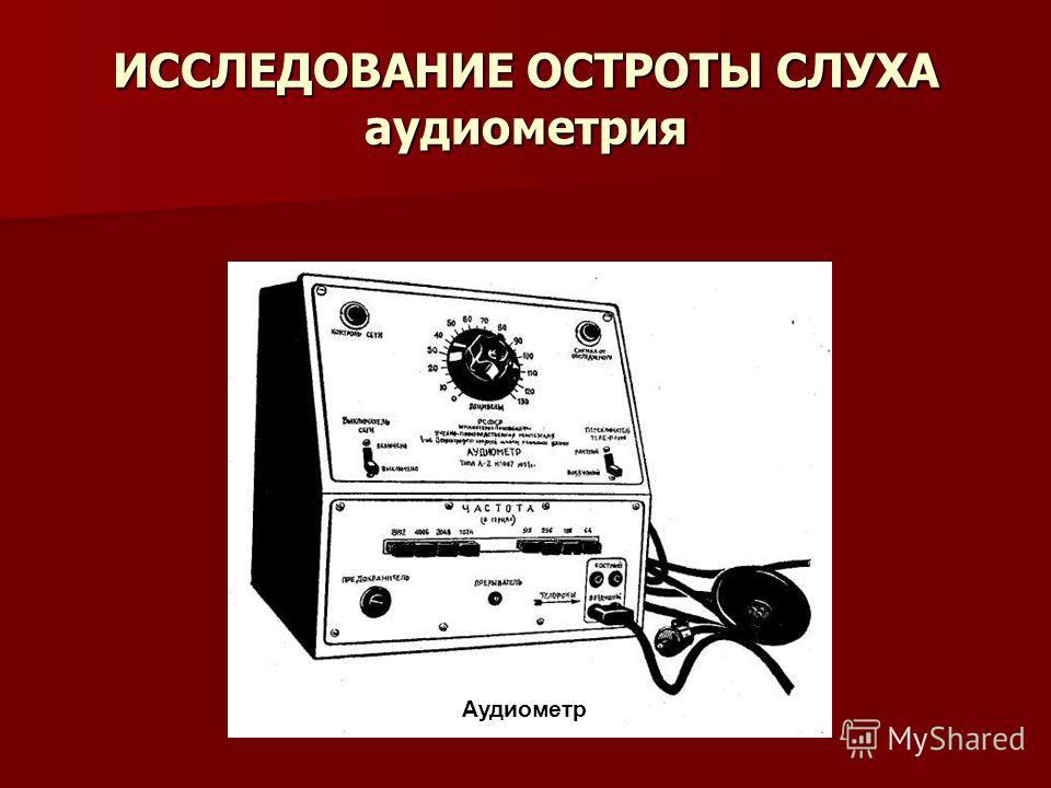 ИССЛЕДОВАНИЕ ОСТРОТЫ СЛУХА аудиометрия Аудиометр
