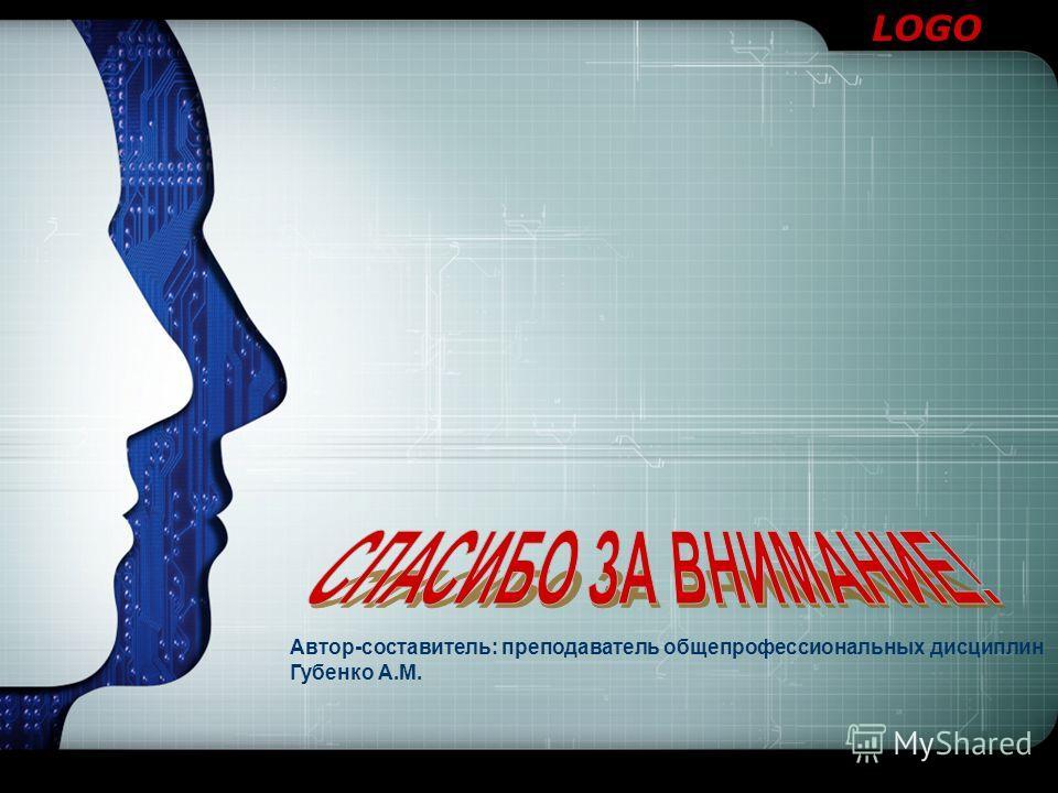 LOGO Автор-составитель: преподаватель общепрофессиональных дисциплин Губенко А.М.
