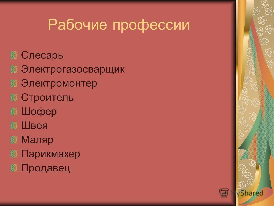 Рабочие профессии Слесарь Электрогазосварщик Электромонтер Строитель Шофер Швея Маляр Парикмахер Продавец