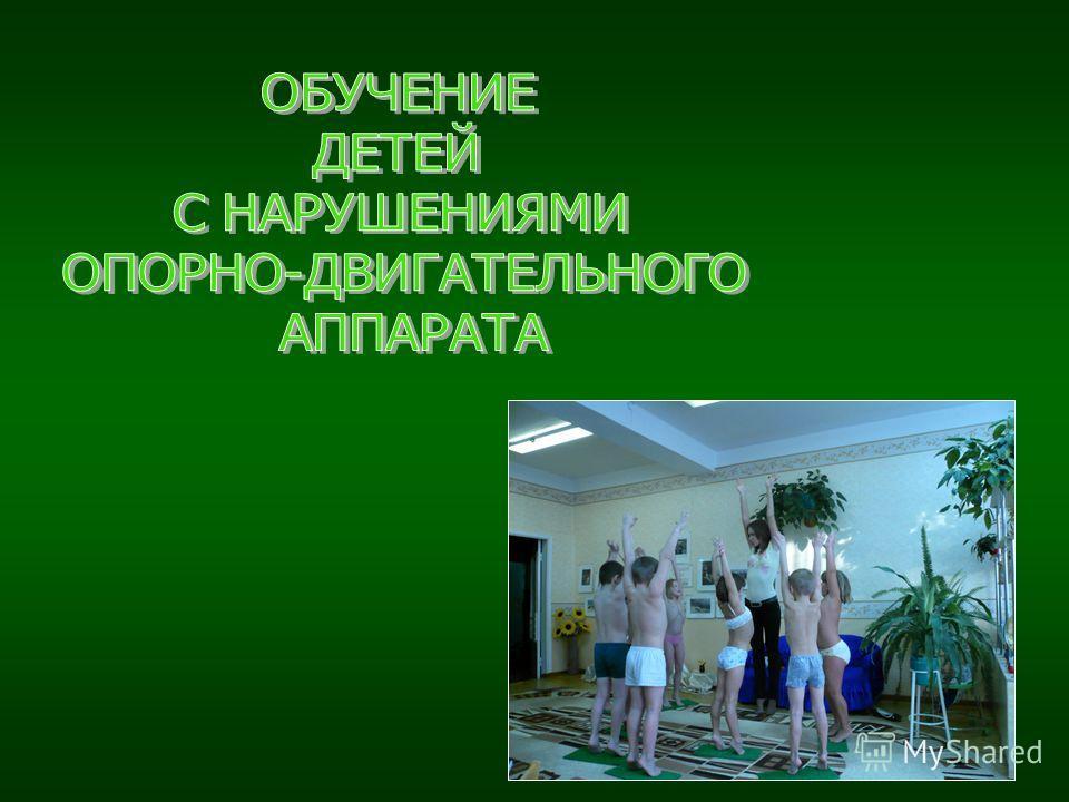ПЛАН Обучение детей с