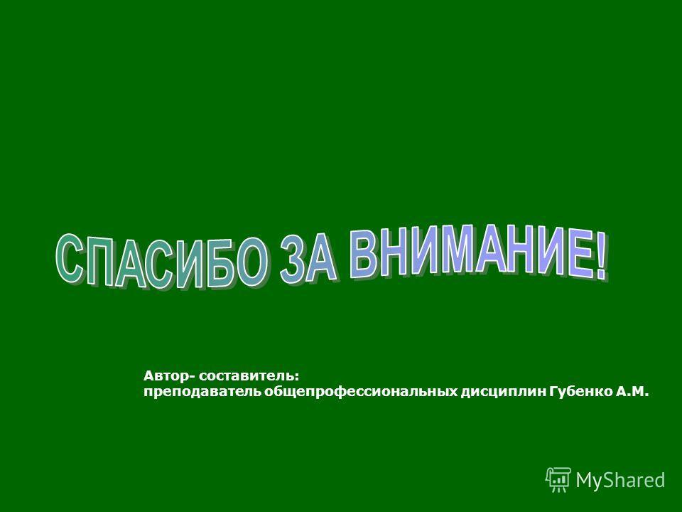 Автор- составитель: преподаватель общепрофессиональных дисциплин Губенко А.М.