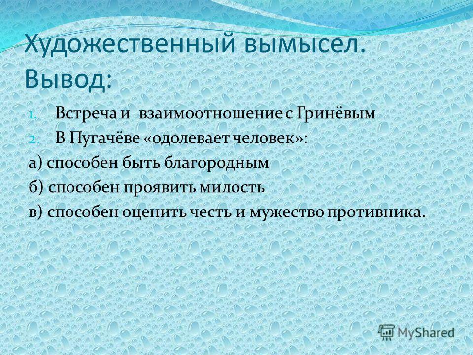 Художественный вымысел. Вывод: 1. Встреча и взаимоотношение с Гринёвым 2. В Пугачёве «одолевает человек»: а) способен быть благородным б) способен проявить милость в) способен оценить честь и мужество противника.