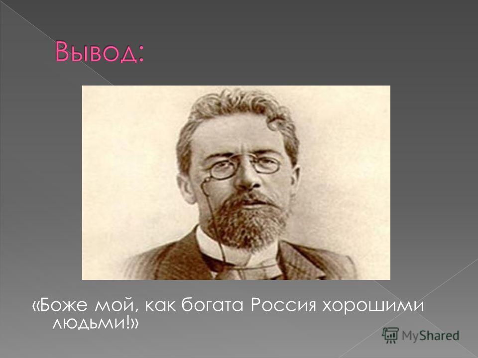 «Боже мой, как богата Россия хорошими людьми!»