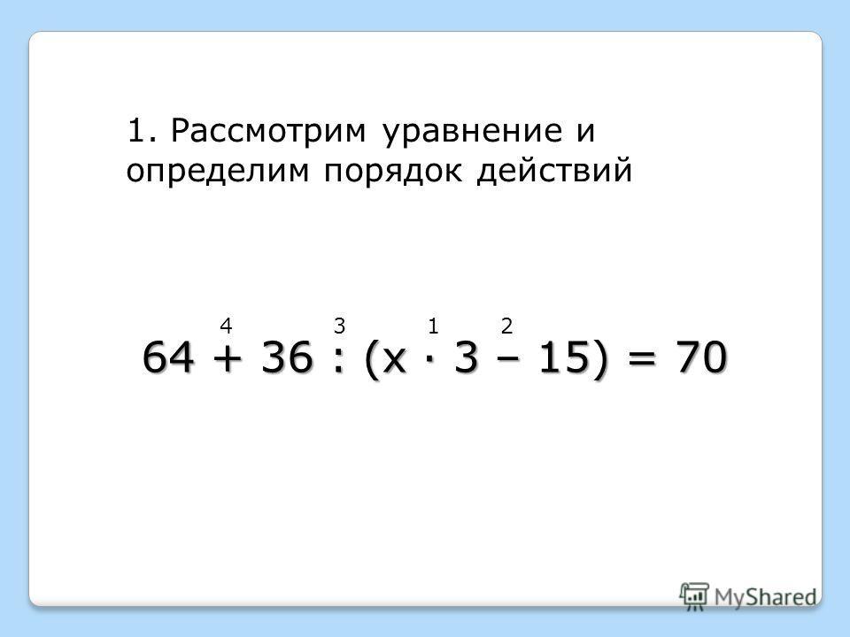 1. Рассмотрим уравнение и определим порядок действий 1234