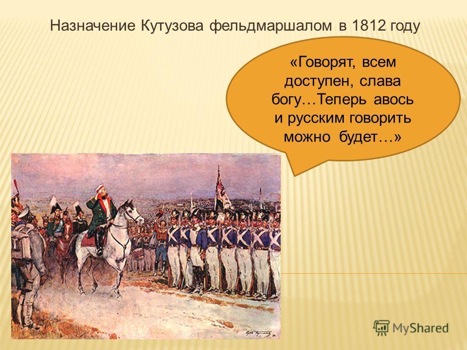 Назначение Кутузова фельдмаршалом в 1812 году «Говорят, всем доступен, слава богу…Теперь авось и русским говорить можно будет…»