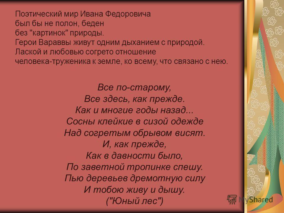 Поэтический мир Ивана Федоровича был бы не полон, беден без