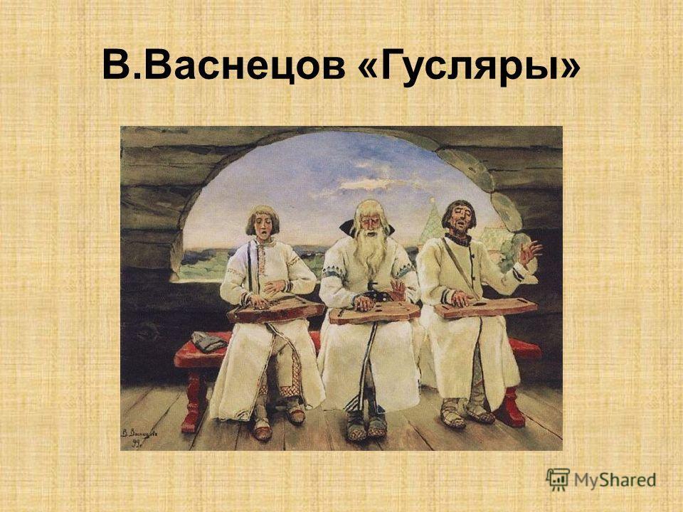 В.Васнецов «Гусляры»