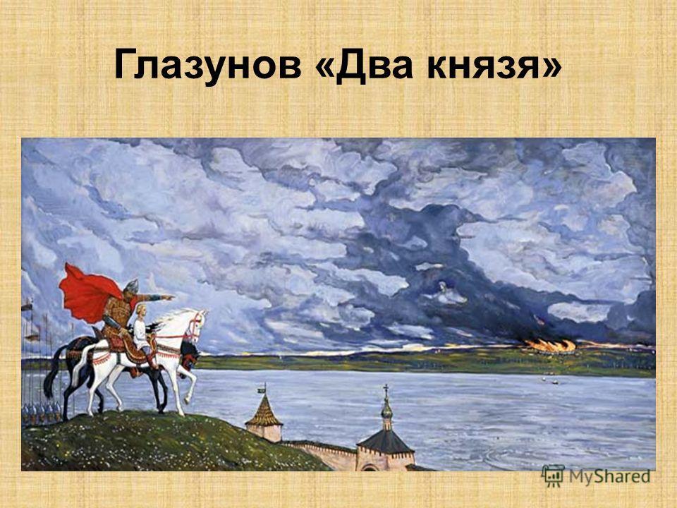 Глазунов «Два князя»