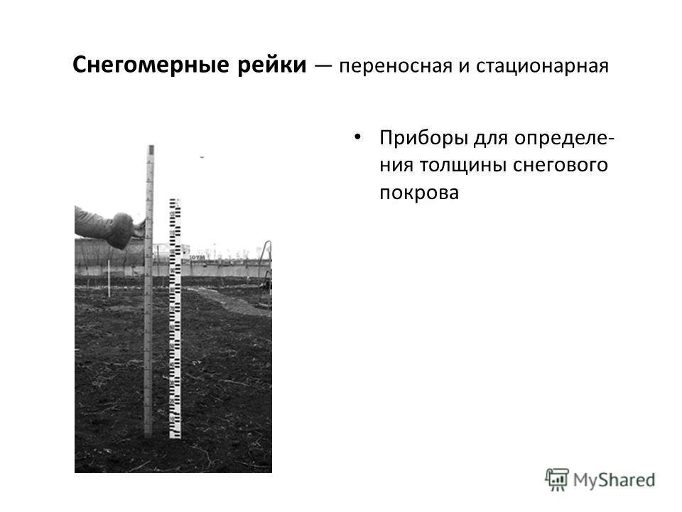 Снегомерные рейки переносная и стационарная Приборы для определе- ния толщины снегового покрова