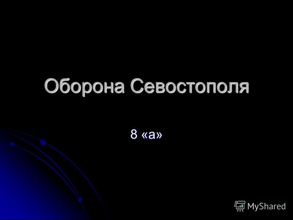 Оборона Севостополя 8 «а»
