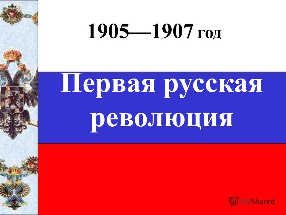 19051907 год Первая русская революция