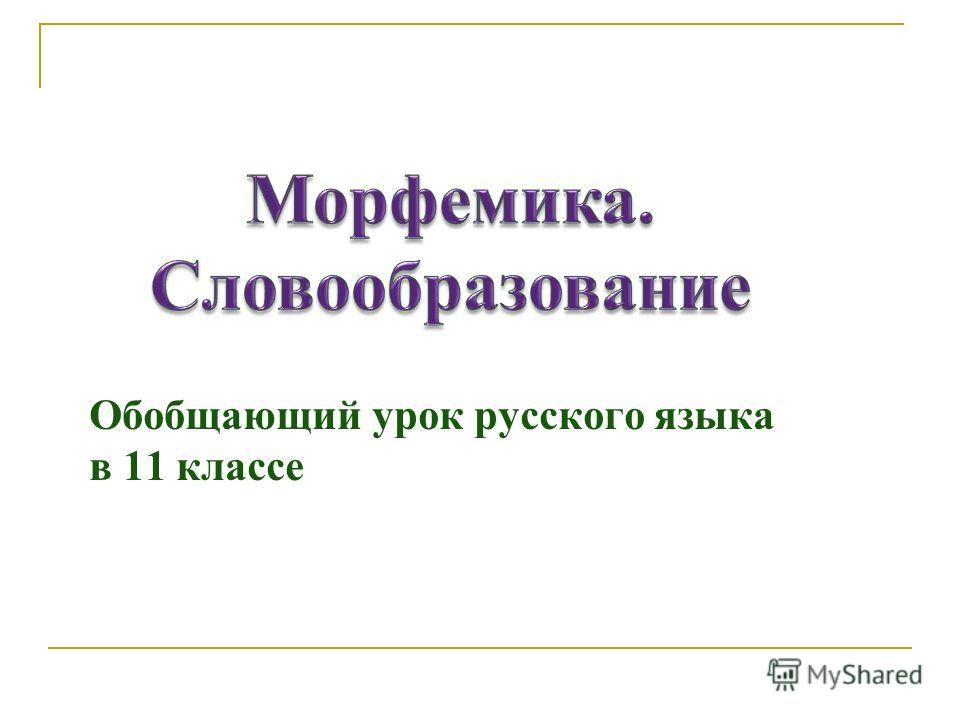 Обобщающий урок русского языка в 11 классе