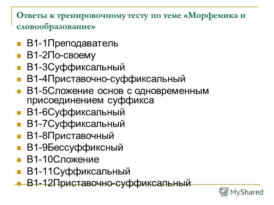 Ответы к тренировочному тесту по теме «Морфемика и словообразование» В1-1Преподаватель В1-2По-своему В1-3Суффиксальный В1-4Приставочно-суффиксальный В1-5Сложение основ с одновременным присоединением суффикса В1-6Суффиксальный В1-7Суффиксальный В1-8Пр