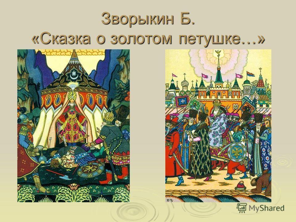 Зворыкин Б. «Сказка о золотом петушке…»