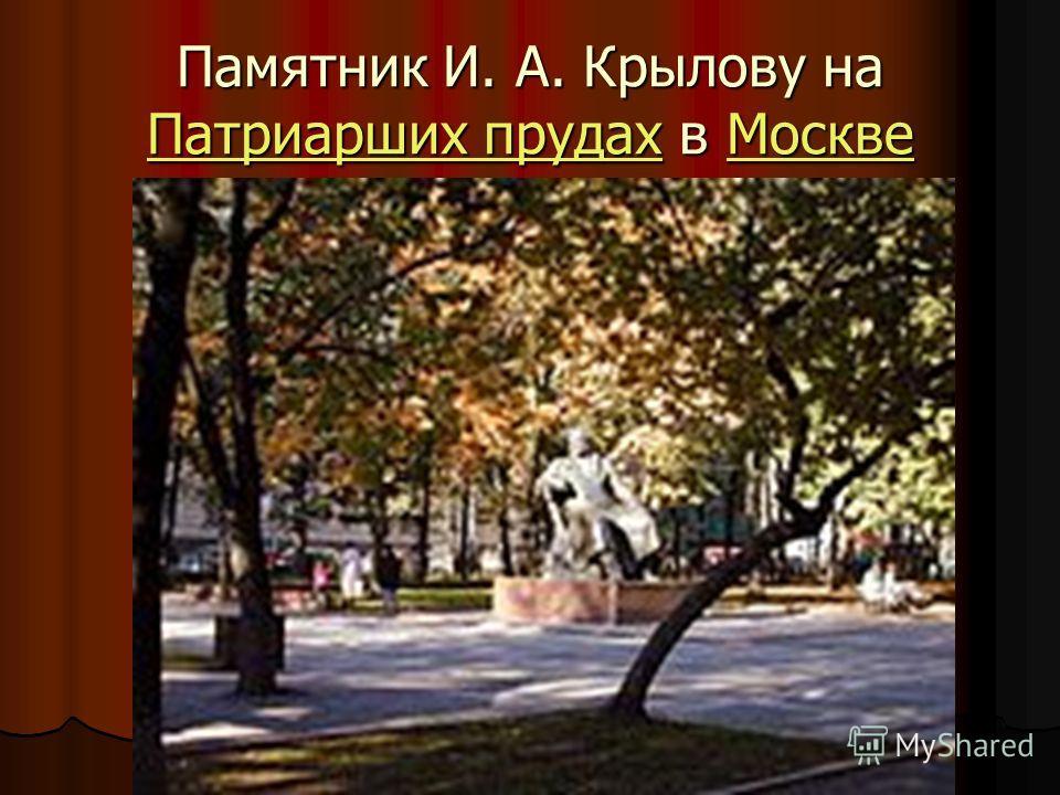 Памятник И. А. Крылову на Патриарших прудах в Москве Патриарших прудахМоскве Патриарших прудахМоскве