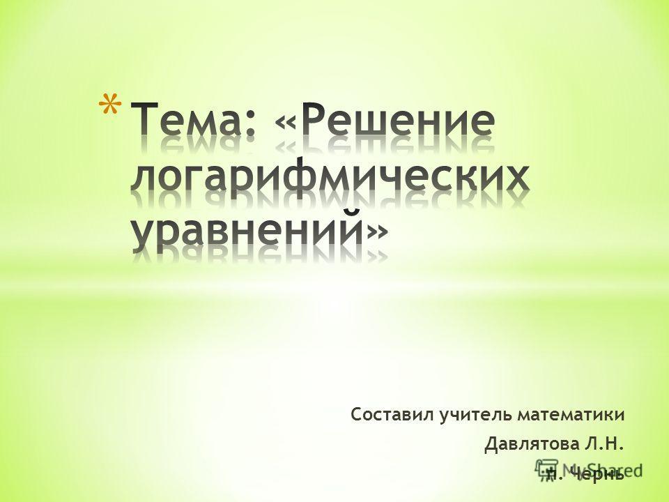 Составил учитель математики Давлятова Л.Н. п. Чернь