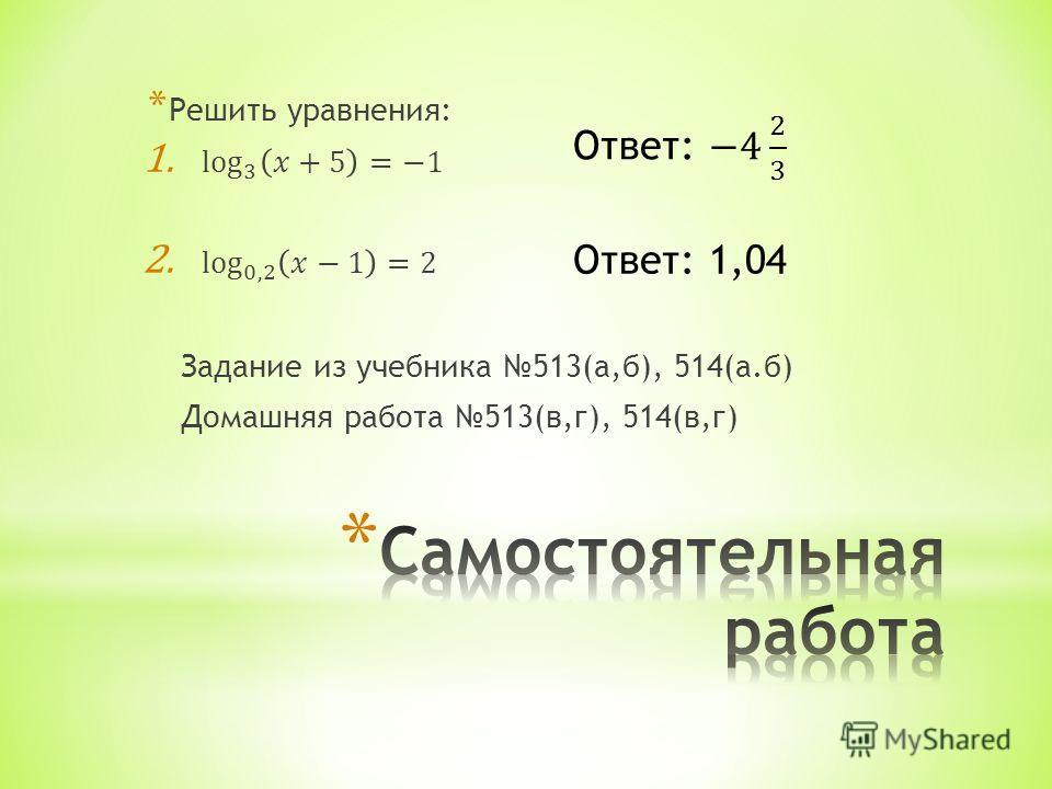 Ответ: 1,04