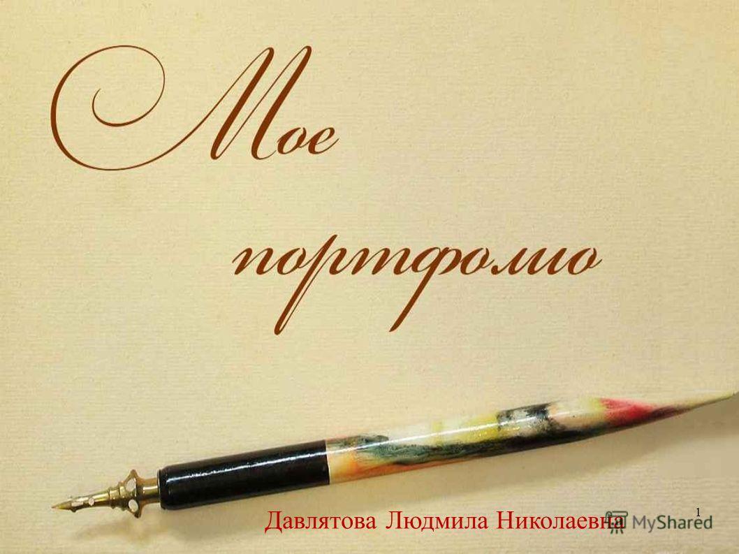 Давлятова Людмила Николаевна 1