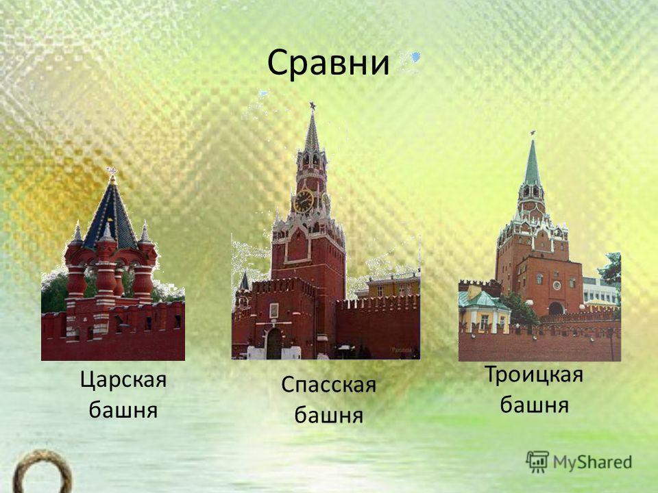 Сравни Спасская башня Троицкая башня Царская башня